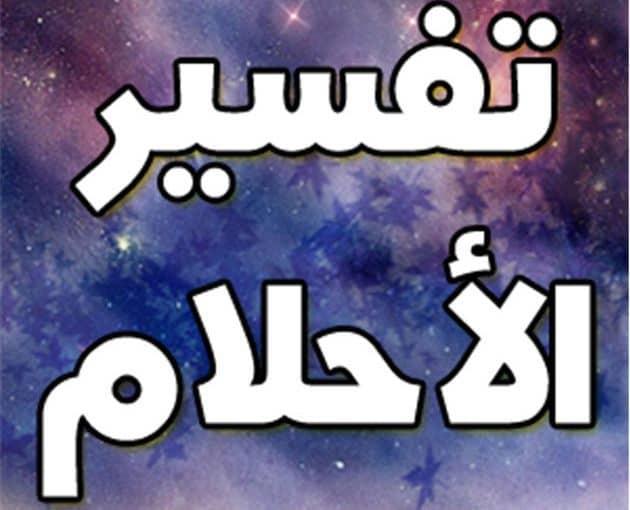 tafsir al ahlam موسوعة تفسير الاحلام والرؤى حسب ترتيب الحروف لابن سيرين والنابلسي وابن شاهين الإحسائي – مصر النهاردة