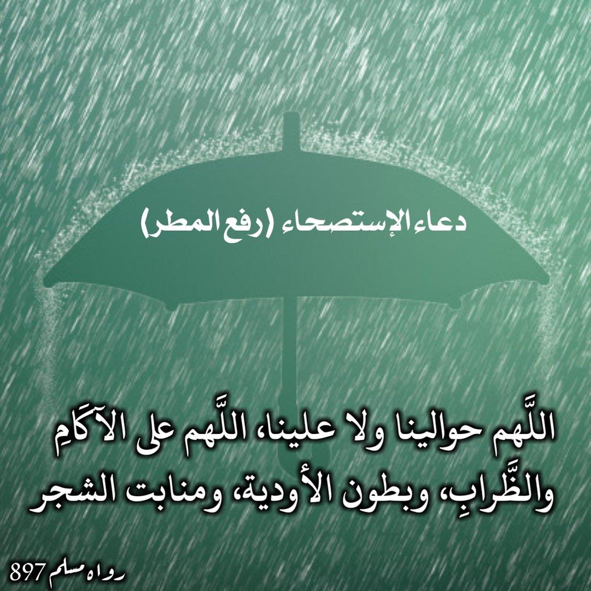 افضل صور ادعية نزول المطر والبرق والرعد
