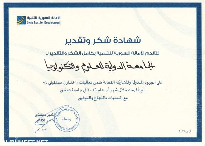صيغة شهادة شكر وتقدير رسمية