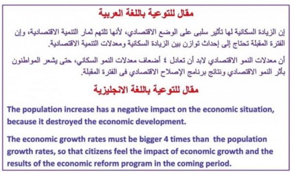 كتاب مقال قصير باللغة العربية تقوم فيه بتوعية مجتمعك المحيط بك عن الاثار السلبية للزيادة السكانية الحل