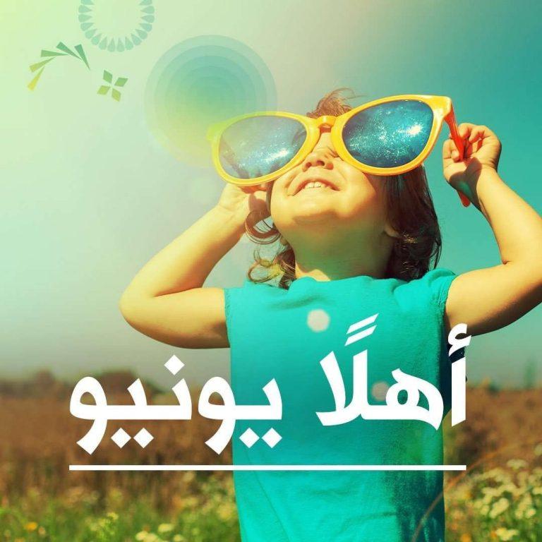 عبارات و كلام جميل عن مواليد شهر يونيو 6 حزيران