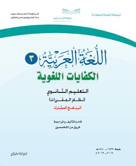 حل كتاب اللغة العربية ثاني ثانوي مقررات 3