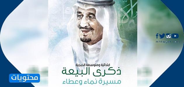 صور لذكرى البيعه السادسه صور شعار البيعة السادسة للملك سلمان