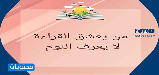 عبارات عن القراءة واهميتها بالعربي والانجليزي