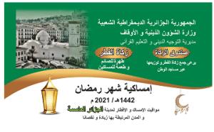 رمضان رمضان 2021 التقاط وتنزيل أوقات الإفطار ، الجزائر