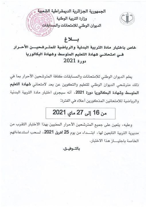 نتائج وزارة التربية الوطنية للامتحانات المهنية للترقية لعام 2021